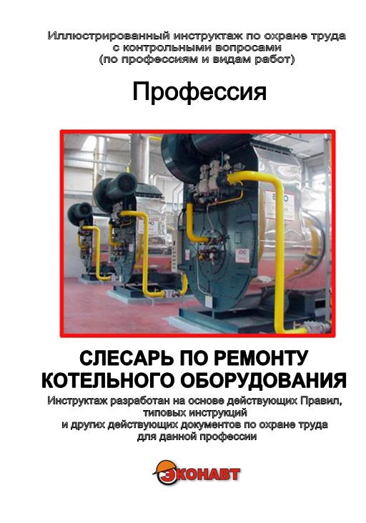инструкция по охране труда для слесаря сантехника на предприятии